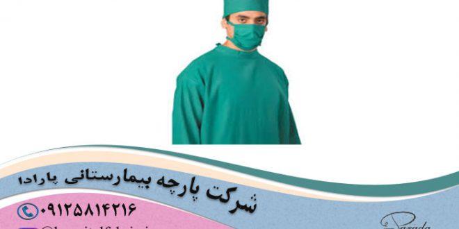 پارچه کجراه سبز بیمارستانی